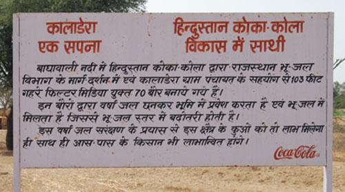 "Coca-Cola Sign - ""Kala Dera - A Dream"" Next to Dilapidated Recharge Shafts"